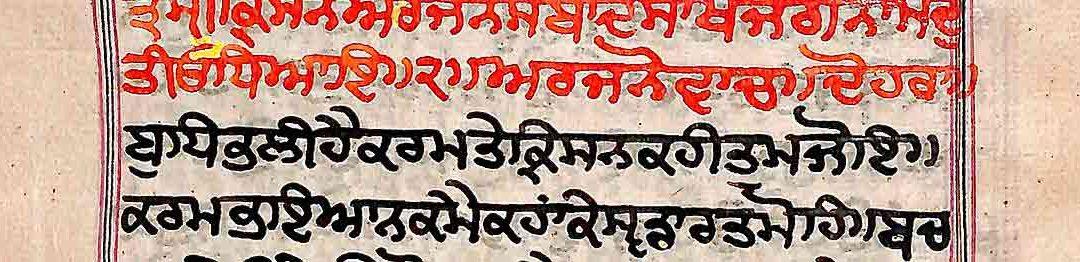 Bhagavad Gita : Religion con Viaje por India