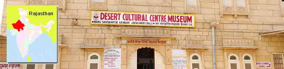 Museo y Centro Cultural del Desierto en Jaisalmer
